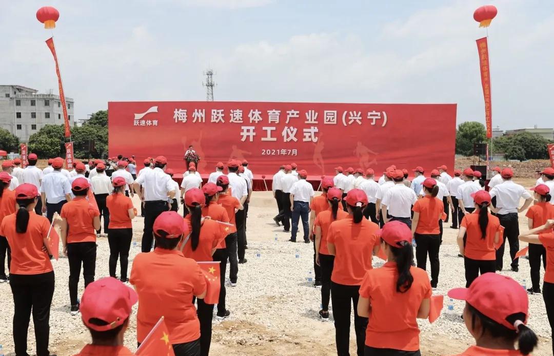 广东跃速体育产业园(兴宁)举行开工仪式